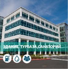 Биологическая очистка для ЗДАНИЯ, ТУРБАЗ,САНАТОРИЕВ