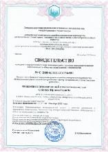 СРО-С-248-25062012